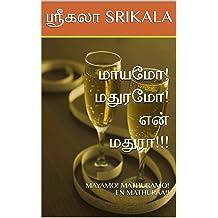 மாயமோ! மதுரமோ! என் மதுரா!!!: srikala tamil novel