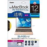 Digio2 MacBook 12インチ用 液晶保護フィルム 透明ブルーライトカット 光沢 気泡レス加工 SF-MB12FLKBC