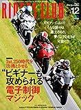RIDERS CLUB ライダースクラブ 2018年 12月号 [雑誌]