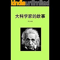 大科学家的故事 (古今中外英雄伟人故事)