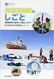 南極観測隊のしごと―観測隊員の選考から暮らしまで (極地研ライブラリー)