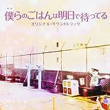 映画「僕らのごはんは明日で待ってる」オリジナル・サウンドトラック