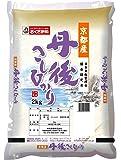 【精米】京都府 丹後産 白米 コシヒカリ 5kg 平成29年産