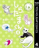しらたまくん 4 (ヤングジャンプコミックスDIGITAL)