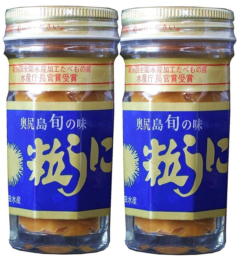 ソロ凝視想像する黒帯 うに 生うに チリ産 お寿司 お刺身 海鮮丼 (100g×2パック お正月ギフト)