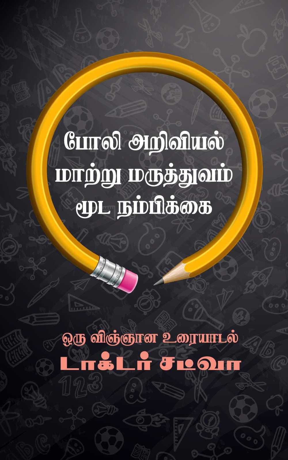 போலி அறிவியல், மாற்று மருத்துவம் & மூட நம்பிக்கை: ஒரு விஞ்ஞான உரையாடல் (Tamil Edition) (B082H3PV56) Amazon Price History, Amazon Price Tracker