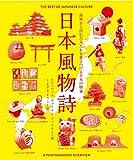 日本風物詩 The Best of Japanese Culture【日英対訳】