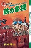 戦場まんがシリーズ 鉄の墓標 (少年サンデーコミックス)