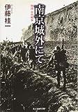 南京城外にて 秘話・日中戦争 (光人社NF文庫)