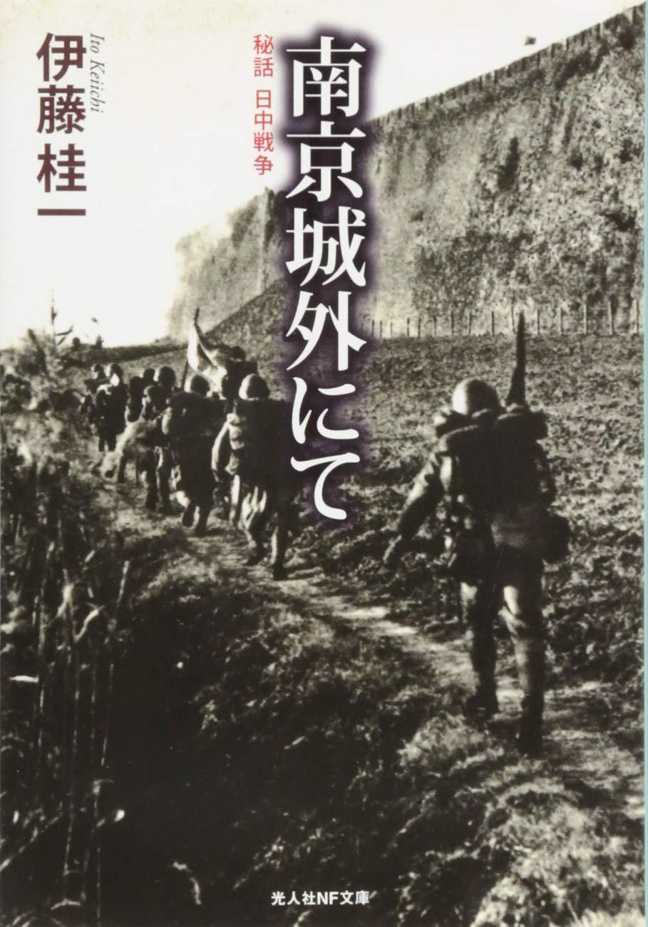 Amazon.co.jp: 南京城外にて 秘話・日中戦争 (光人社NF文庫): 伊藤桂一: 本