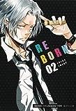 家庭教師ヒットマンREBORN! 2 (集英社文庫(コミック版))
