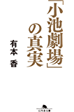 「小池劇場」の真実 (幻冬舎文庫)