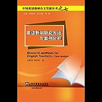 英语教学研究方法与案例分析 (中国英语教师自主发展丛书)