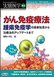 実験医学増刊 Vol.34 No.12 がん免疫療法 腫瘍免疫学の最新知見から治療法のアップデートまで〜免疫学の基礎知識と、免疫チェックポイント阻害薬、T細胞療法、個別化・複合免疫療法、臨床開発の最前線