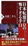 日本転覆テロの怖すぎる手口 スリーパー・セルからローンウルフまで (PHP新書)