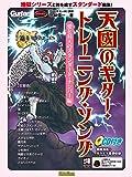 天國のギター・トレーニング・ソング 愛と昇天のスタンダード・ナンバー編 (CD付き)