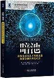 暗池:高频交易及人工智能大盗颠覆金融世界的对决