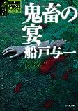 鬼畜の宴: ゴルゴ13ノベルズ2 (小学館文庫)