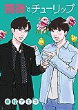 薔薇とチューリップ (ビッグコミックススペシャル)