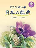 ピアノと歌う 日本の歌曲 【ピアノ伴奏CD付】