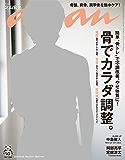 anan(アンアン) 2019年 10月30日号 No.2173 [骨でカラダ調整] [雑誌]