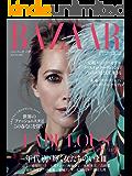 Harper's BAZAAR(ハーパーズ・バザー) 2017年4月号 (2017-02-20) [雑誌]