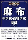 中学受験 注目校の素顔 麻布中学校・高等学校 (学校研究シリーズ 2)