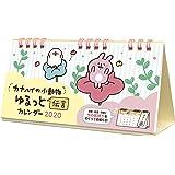 <卓上>カナヘイの小動物 ゆるっと伝言カレンダー (インプレスカレンダー2020)