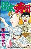 将太の寿司(9) (週刊少年マガジンコミックス)