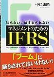 知らないではすまされない マネジメントのためのIFRS