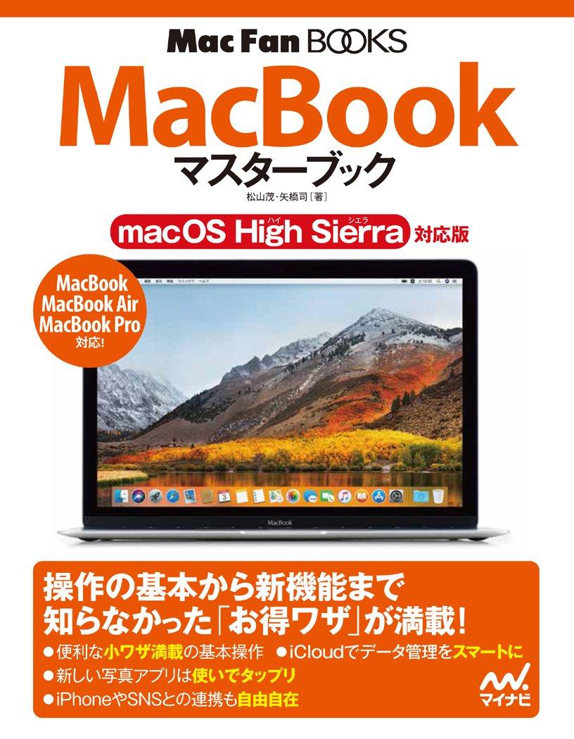 f2b9a779a2 MacBook マスターブック macOS High Sierra対応版 (Mac Fan Books)   松山 茂, 矢橋 司  本   通販    Amazon