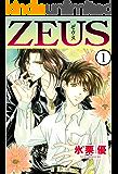 ZEUS 1巻