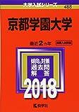 京都学園大学 (2018年版大学入試シリーズ)