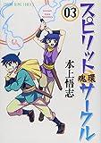 スピリットサークル 03―魂環 (ヤングキングコミックス)