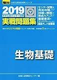 大学入試センター試験実戦問題集生物基礎 2019 (大学入試完全対策シリーズ)
