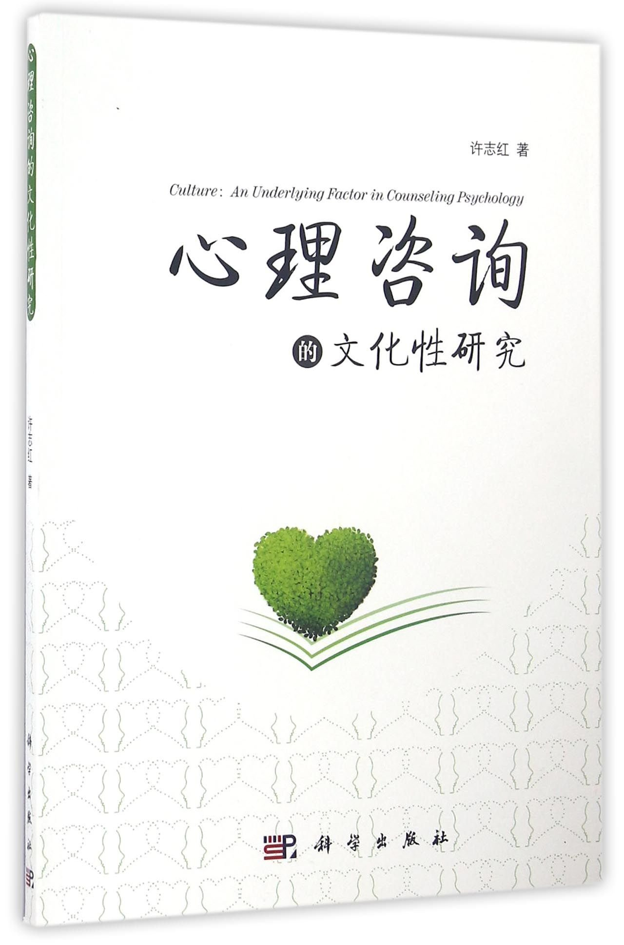 Download Culture: An Underlying Factor in Counseling Psychology (Chinese Edition) pdf epub