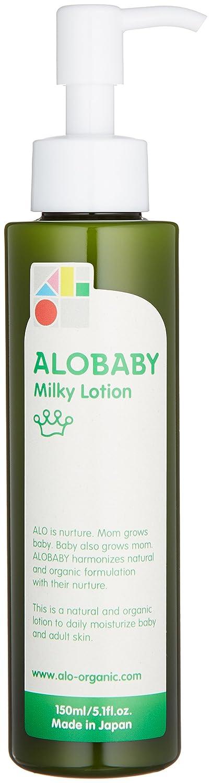 アロベビー ミルクローション 150ml