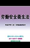 労働安全衛生法平成29年度版(平成29年4月1日) カラー法令シリーズ
