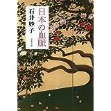 日本の血脈 (文春文庫)