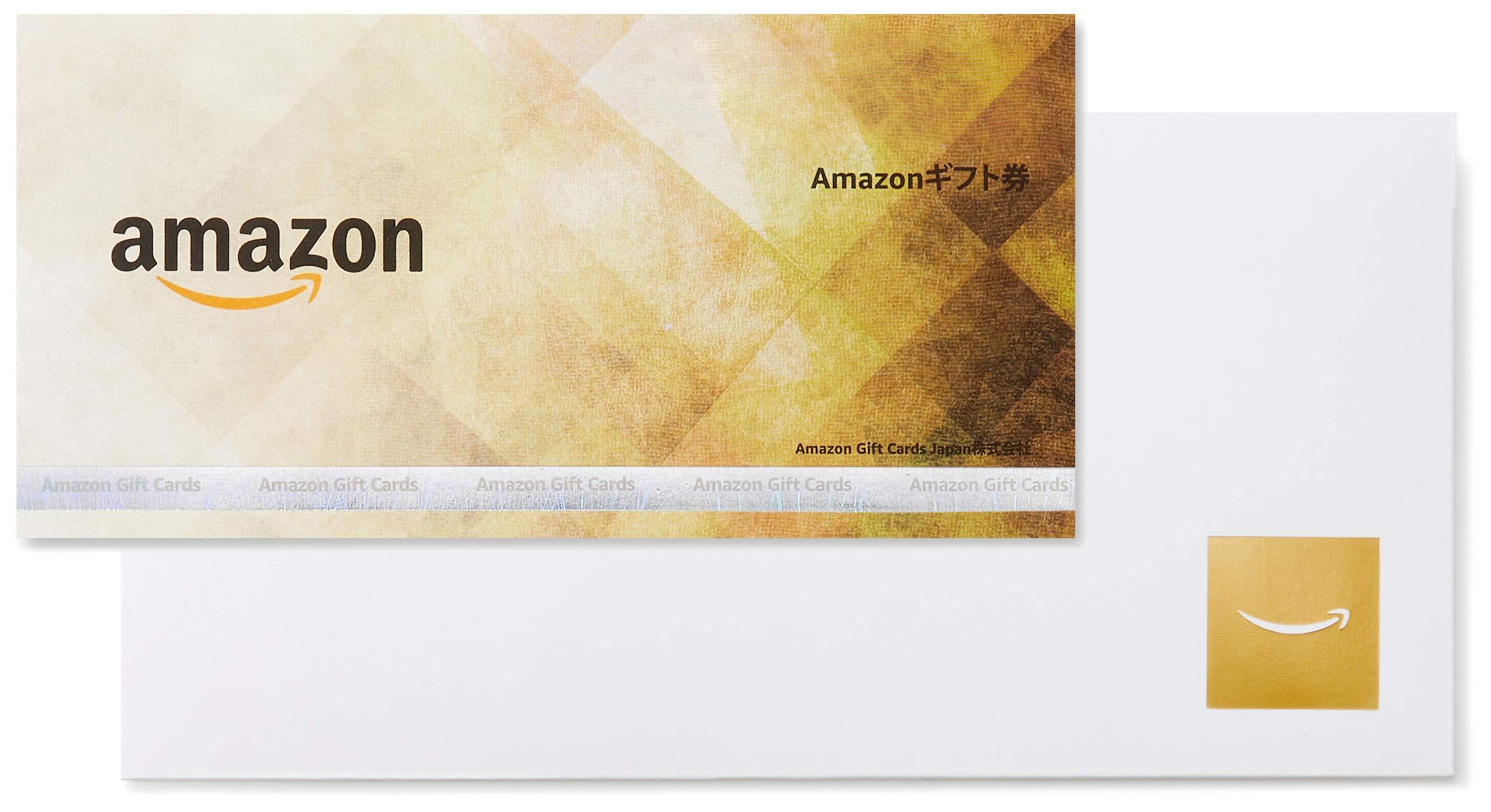 Amazonギフト券(商品券タイプ)