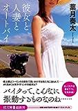 彼女と人妻とオートバイ (悦文庫)