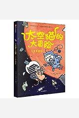 CatStronauts: Race to Mars Paperback