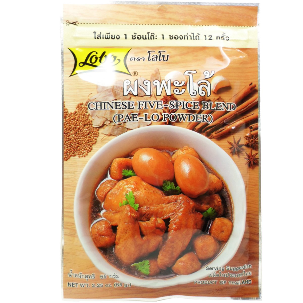 Chinese Five Spice Blend (Pae-lo Powder) Net Wt 65g (2.25 Oz) Thai Herbal Food X 6 Bags