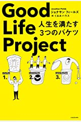 Good Life Project Life to meet with 3Buckets  Tankobon Hardcover