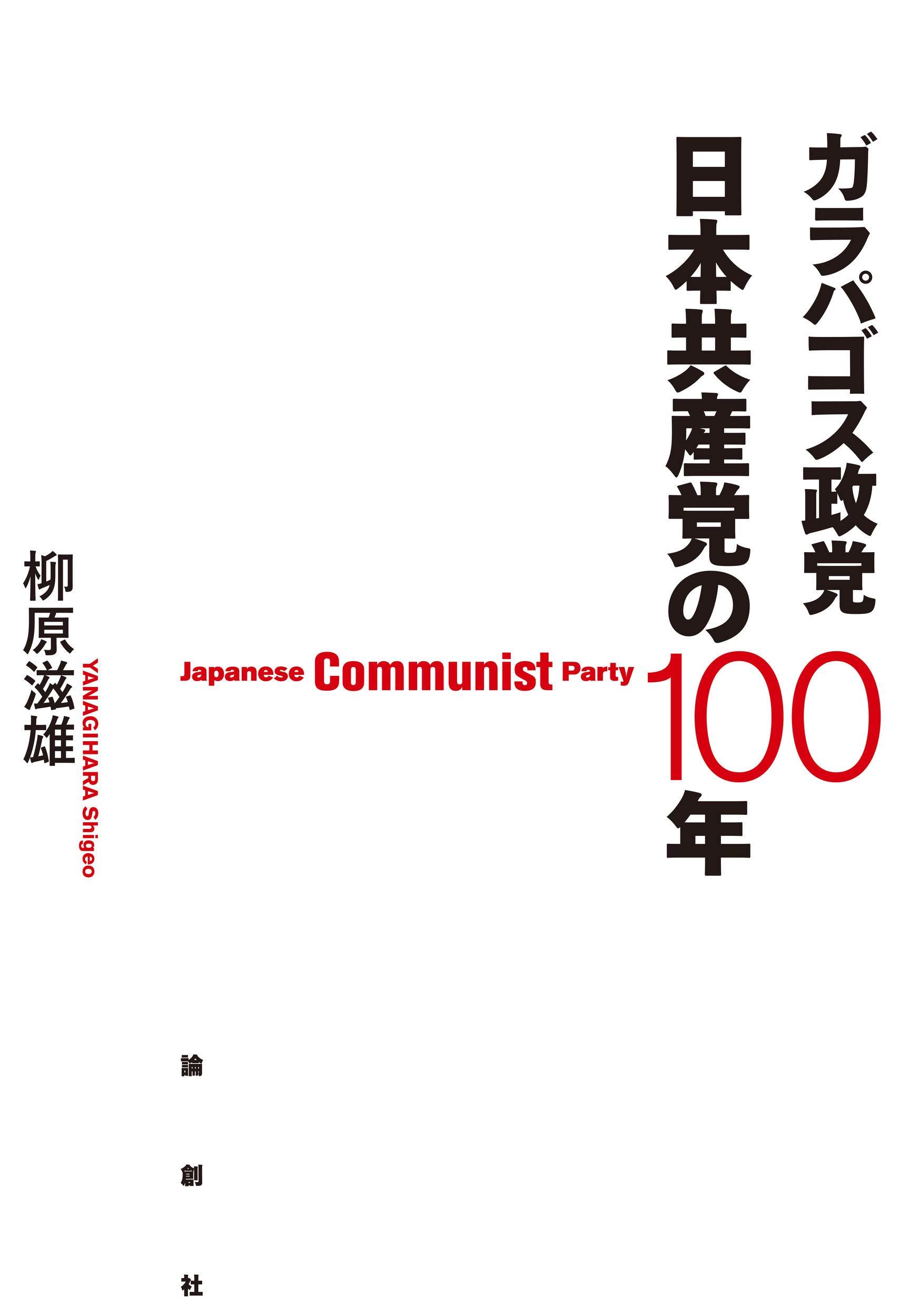 『ガラパゴス政党 日本共産党の100年』