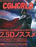 CGWORLD (シージーワールド) 2013年 05月号 vol.177