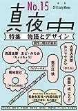 季刊 真夜中 No.15 2011 Early Winter 特集:物語とデザイン