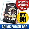 F.G.S 国産ガラス素材 AQUOS PAD SH-05G フィルム 強化ガラスフィルム 気泡が消える docomo ドコモ フィルムシート 硬度9H 厚さ0.33mm SH-05G ガラスフィルム F.G.S並行輸入品