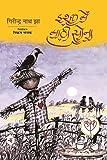 Ishq Mein Maati Sona ( Volume 2 of Laprek Trilogy)