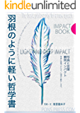 羽根のように軽い哲学書: LIGHT AND DEEP IMPACT IMPACT BOOK